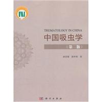 中国吸虫学 第二版_崇惕,唐仲璋著_2015年