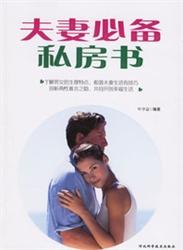 夫妻必备私房书  叶学益  编著 2006年
