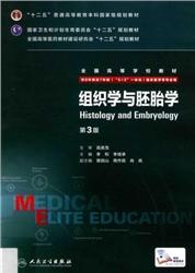 组织学与胚胎学 第3版_8年制第3轮教材_李和主编_2015年(彩图)