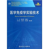 医学免疫学实验技术 第2版_研究生教材_柳忠辉主编_2014年