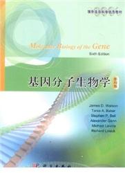 基因分子生物学 原书第六版 英文影印版_(美)沃森著_2011年