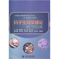 分子生物学理论与方法研究_张来军,孔芳,马军主编_2014年