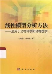 线性模型分析方法  适用于动物科学和动物医学_王继华著_2015年