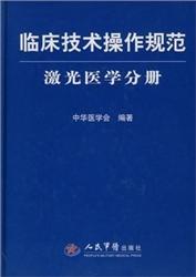 临床技术操作规范--激光医学分册 中华医学会 2010年