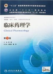 临床药理学 第5版_李俊主编_2013年