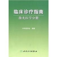临床诊疗指南:激光医学分册 中华医学会 2010年