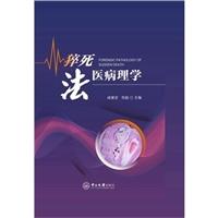 猝死法医病理学_成建定,刘超主编_2015年