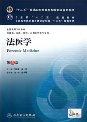 法医学 第6版_王保捷主编_2013年