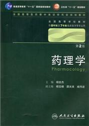 药理学(8年制教材)(第2版 )杨世杰 主编 2010年