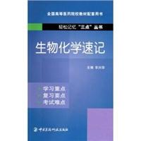 生物化学速记_轻松记忆三点丛书_车兴华著 2010年
