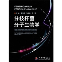 分枝杆菌分子生物学_吴雪琼,张宗德,乐军主编_2010年
