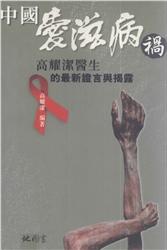 中国爱滋病祸:高耀洁医生的最新证言与揭露_高耀洁编著_2008年