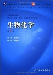 生物化学(第7版) 查锡良 主编 2008年