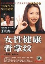 女性健康看掌纹   王晨霞,窦嵘 著 2002年