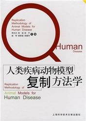 人类疾病动物模型复制方法学_周光兴等主编_2008年