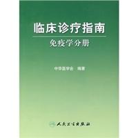 临床诊疗指南:免疫学分册 中华医学会 2008年