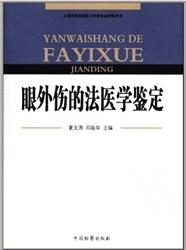 眼外伤的法医学鉴定_夏文涛,邓振华主编_2008年
