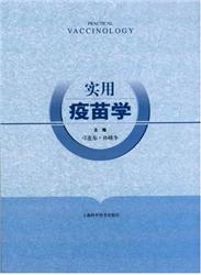 实用疫苗学_刁连东,孙晓冬主编_2015年