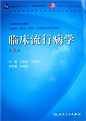 临床流行病学  (第3版)_王家良,王滨有主编 2008年