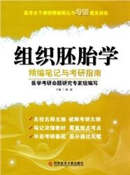 组织胚胎学精编笔记与考研指南_徐晨主编_2013年