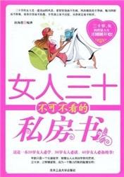 女人三十不可不看的私房书 赵海霞编著 2010年