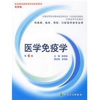 医学免疫学(第4版)_陈慰峰主编 2005年