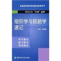 组织学与胚胎学速记_ 轻松记忆三点丛书_李桂晨主编 2010年