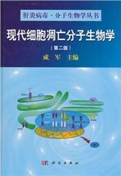 现代细胞凋亡分子生物学(第二版)_成军主编_2012年