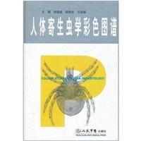 人体寄生虫学彩色图谱_徐国成主编_2011年