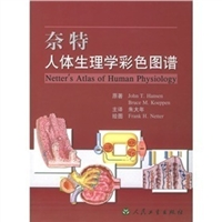 奈特人体生理学彩色图谱 朱大年 译 2005年