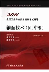 2011全国卫生专业技术资格考试指导 输血技术(师、中级)