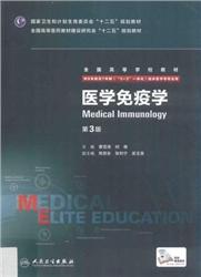 医学免疫学 第3版_8年制第3轮教材_曹雪涛主编_2015年(彩图)