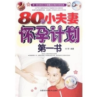 80后小夫妻怀孕计划第一书 华苓编著 2009年
