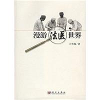 漫游法医世界_王雪梅主编_2007年