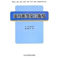 流行病学实习指导_郭立燕主编_2011年