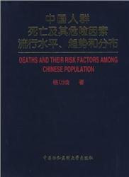 中国人群死亡及其危险因素流行水平、趋势和分布_杨功焕著_2005年