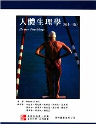 人体生理学  第11版_朱勉生,朱光仪,施科念编译_2011年