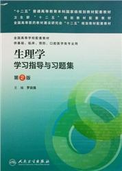 生理学学习指导与习题集 第2版_罗自强主编_2013年
