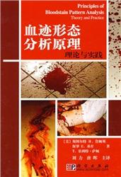 血迹形态分析原理:理论与实践_刘力 唐晖主译_2008年