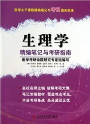 生理学精编笔记与考研指南_朱妙章主编_2013年