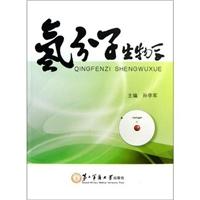 氢分子生物学_孙学军主编_2013年
