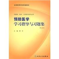 预防医学学习指导与习题集  第2版_傅华主编 2008年