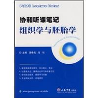 协和听课笔记 组织学与胚胎学 吴春虎 主编 2007年