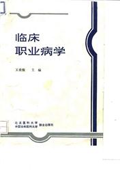临床职业病学_王世俊主编_1994年