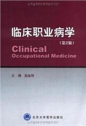 临床职业病学  第2版_赵金垣主编_2010年