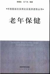 老年保健_李春昌,王广尧编著_2001年