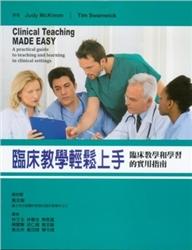 临床教学轻松上手  临床教学和学习的实用指南_林文玉译_2014年