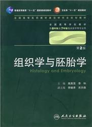 组织学与胚胎学(8年制教材)(第2版) 高英茂 主编 2010年