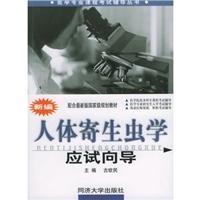 人体寄生虫学应试向导_古钦民,丛华,周怀瑜主编_2005年