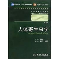 人体寄生虫学(8年制教材)(第2版) 詹希美 主编 2010年